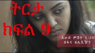 Tireta Fana TV serial Drama – S01 Episode 09 fair fair