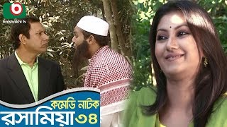 Bangla Funny Natok | Rosha Mia | EP 34 | ATM Shamsuzzaman, Chanchal Chowdhury, Saju Khadem, Afroza