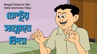 Keltur Sanmohan Vidya | Nonte Fonte | Bengali Comics | Animation Comedy Series