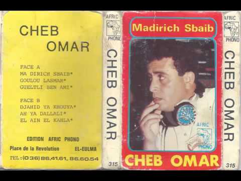 Chanson Staïfi Cheb Omar Ah ya dallali ancien 80 90