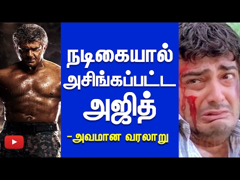 Xxx Mp4 You Are Not Equal Thala Ajith Teased By Actress Meena S Mother On Stage History Cine Flick 3gp Sex