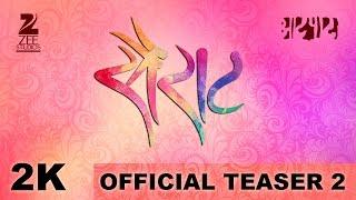 Sairat   Official teaser #2 (2016) - Nagraj Popatrao Manjule