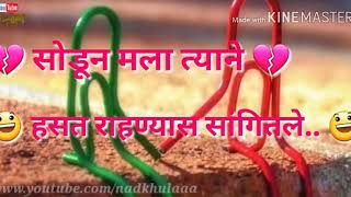 WhatsApp Status Sad Marathi Love Story