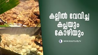 Tapioca and Chicken baked on stone | Salt N Pepper  | Kaumudy TV