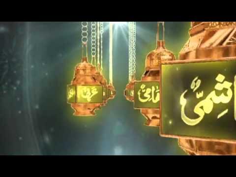 99 Names Of Muhammed S.A.W Nabi Ul Husna Qtv HD