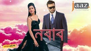 শুভশ্রীর নবাব শাকিব খান   Shakib Khan and Subhashree Ganguly New Movie is Nobab