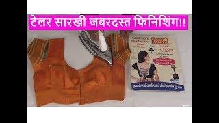 How to Iron a Sari Blouse