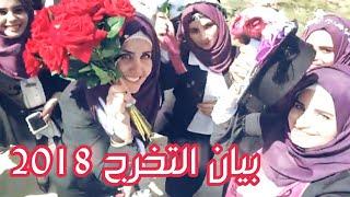 بيان التخرج 2018 - اغنية تخرج كلية طب الاسنان جامعة القادسية