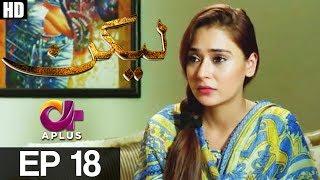 Lakin - Episode 18 | A Plus ᴴᴰ Drama | Sara Khan, Ali Abbas, Farhan Malhi