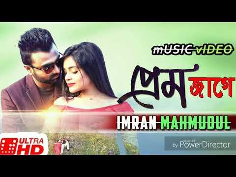 Bangla song video Imran and Notun gaan