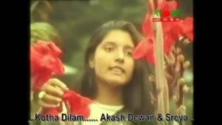 কথা দিলাম ,আমি কথা দিলাম /Kotha Dilam ,Ami Kotha Dilam / Akash Dewan & Sreya