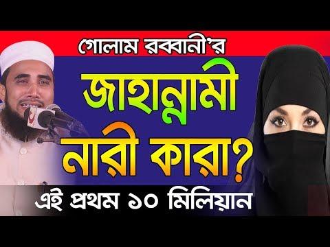 Xxx Mp4 জাহান্নামী নারী কারা শুনলে শরির শিউরে ওঠবে Bangla Waz 2018 Golam Rabbani Islamic Waz Bogra 3gp Sex