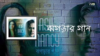 Jhograr Gaan | ঝগড়ার গান | Asif Akbar | Nancy | Lyric Video