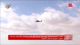 القوات المسلحة تؤكد تدمير 15 سيارة دفع رباعي محملة بالأسلحة والذخائر حاولت احتراق الحدود الغربية