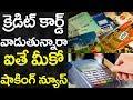 OMG! 18% TAX on CREDIT CARD!! | Bad News to Credit Card Holders! | Latest News | VTube Telugu