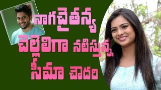 I am acting as Naga Chaitanya's sister: Seema Choudary || Smile Pictures production No.1 movie