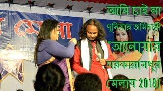 ফোক সম্রাগী মমতাজের(মধুর মেলা 2018) Ami Chai Na Duniyar Jomidari