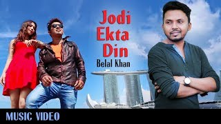 Jodi Ekta Din By Belal Khan & Saba | HD Music Video
