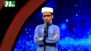 PHP Quran er Alo 2017 | Episode 19 | NTV Islamic Competition Programme