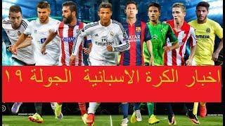 اخبار الكرة الاسبانية || الدوري الاسباني الجولة 19  || 2018 la liga