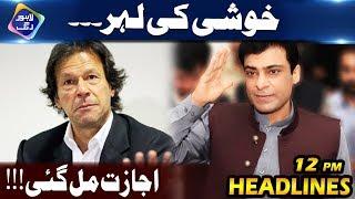 Good News For PMLN? - News Headlines | 12:00 PM | 16 January 2019 | Lahore Rang
