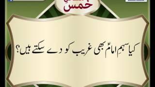 Kiya sehme imam kisi garib ko deh sakte hai? - Syed Abid Hussain Zaidi
