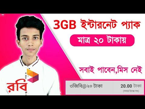 Xxx Mp4 Robi Free Net 2018 রবি ফ্রি ইন্টারনেট অফার Robi 3GB 20tk Robi Free Internet Offer 2018 BD 3gp Sex