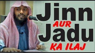 Jin Aur Jadu Ka Ilaj By Shaikh Fasih