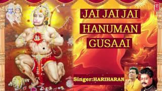 Jai Jai Jai Hanuman Gusaai I HARIHARAN I Hanuman Bhajan I Full Audio Song I Shree Hanuman Chalisa,