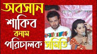 Sakib Khan Vs Director Association | News- Jamuna TV