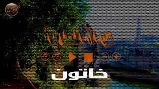 خاتون حلوة خاتون - سلطان محمد ايام معربا