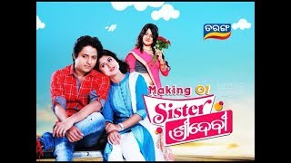Making Sister Sridevi Ep 5 - Odia Film 2017   Babushan, Shivani Odia Movie
