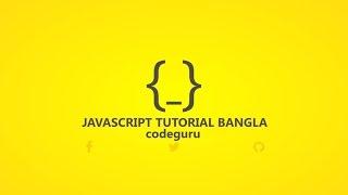 Javascript Tutorial Bangla(16th - OOP Details)