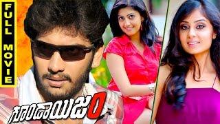 Gundaisam Telugu Full Movie || Arulnidhi, Pranitha, Bhanusri Mehra