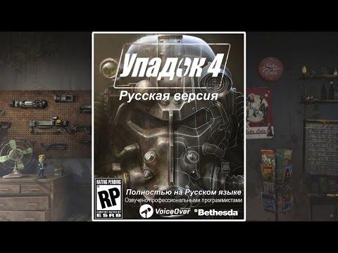 Xxx Mp4 Fallout 4 — Пример русской озвучки от R G MVO 3gp Sex