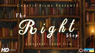 THE RIGHT STEP | GUJARATI SHORT FILM | CREATIF | FULL HD GUJARATI MOVIE 2017