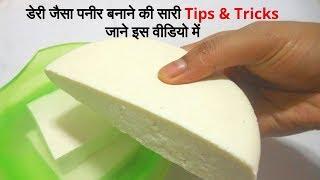 घर पर डेरी जैसा पनीर बनाने की सारी Tips & Tricks  जाने इस वीडियो में, How to make Paneer at home