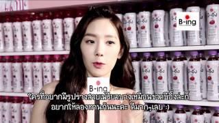 B-ing Behind the Scene Taeyeon 2014