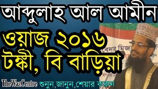 Maulana Abdullah Al Amin Waz.Tonky B Baria. Bangla Waz
