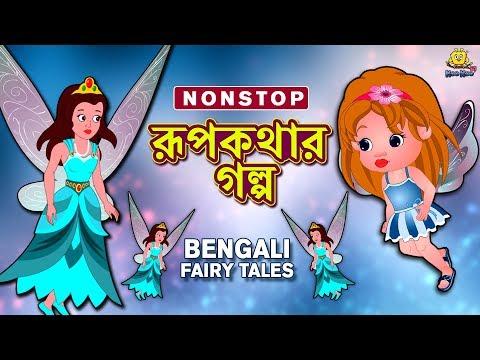 Xxx Mp4 রূপকথার গল্প Rupkothar Golpo Bangla Cartoon Bengali Fairy Tales Koo Koo TV Bengali 3gp Sex