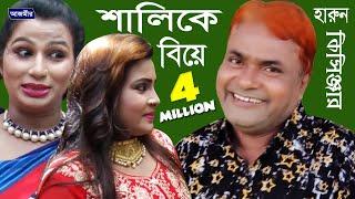 শালিকে বিয়ে | Salika Bia | হারুন কিসিঞ্জার | Harun Kisinger | Comedy | Bangla Natok | 2018