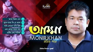Monir Khan - Amma | আম্মা | New Bangla Album Song