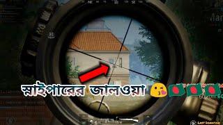 স্নাইপারের জালওয়া | PUBG Mobile Bangla Gameplay