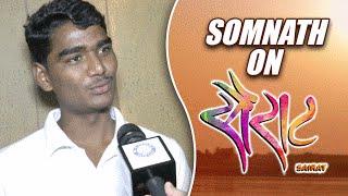 Fandry Fame Somnath Avghade Talks About Sairat & Ajay Atul | Marathi Movie 2016