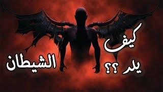 هل تعليم كيف يلد الشيطان أبنائه ؟؟ .. ومن هي زوجتة واسماء ابنائة - حقائق مدهشة عن ذرية الشيطان