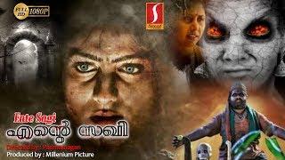 New Malayalam Full Movie 2017 | Ente Sagi | Romantic Glamour Tamil Dubbed Malayalam Movie | HD 1080