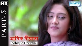 Ashique Deewana (HD) Movie In Part 5 - Anubhav   Barsha   Mihirdas - Superhit Bengali Movie