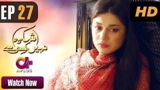 Shikwa Nahin Kissi Se - Episode 27 | A Plus ᴴᴰ | Shahroz Sabzwari, Sidra Batool, Sonia Mishal