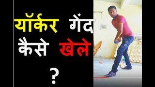 यॉर्कर बॉल कैसे खेले ? | How To Play Yorker Ball In Cricket In Hindi
