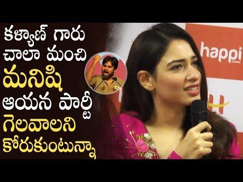 Xxx Mp4 Actress Tamanna Superb Words About Pawan Kalyan And Janasena Party Manastars 3gp Sex
